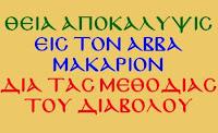 ΑΒΒΑ ΜΑΚΑΡΙΟΥ