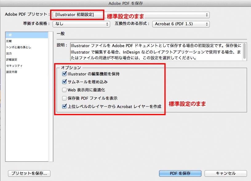 pdf がメールで表示非表示