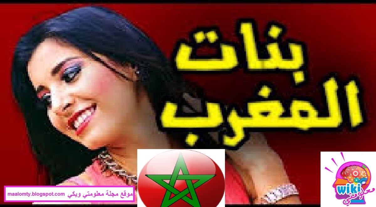الحقيقة التي لا تعرفها عن بنات المغرب .. معلومات صادمة !!