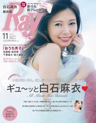 Ray(レイ) 2017年11月号 raw zip dl