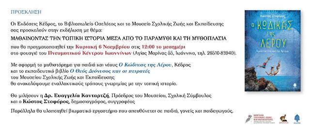Παρουσίαση βιβλίων Κώστα Στοφόρου στα Ιωάννινα