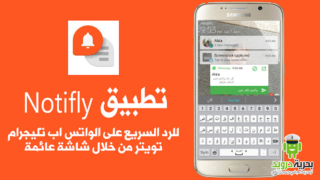 Notifly-arabic-review