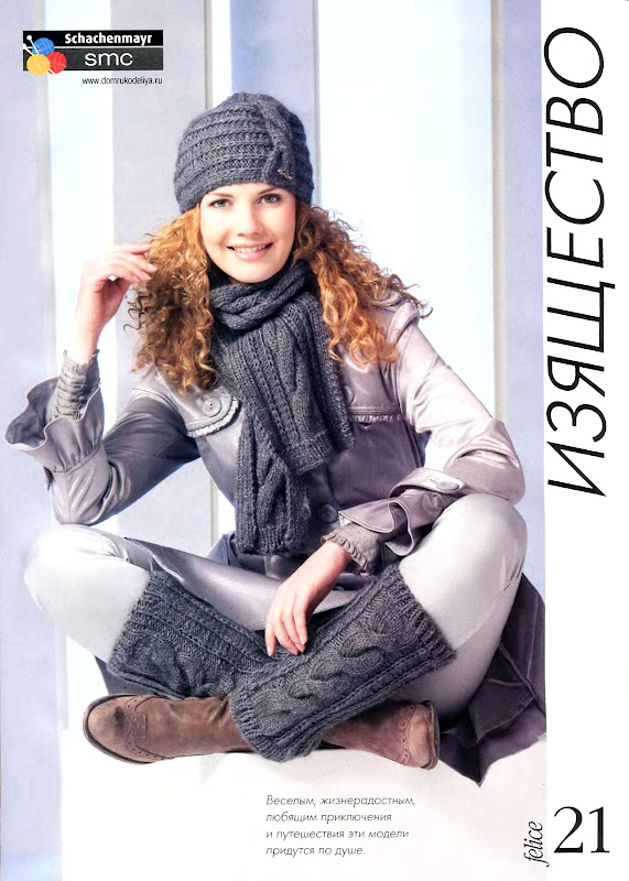 Хорошо продуманный вязанный ансамбль - это зимняя шапка, шарф в том же стиле и гетры связанные крупной...