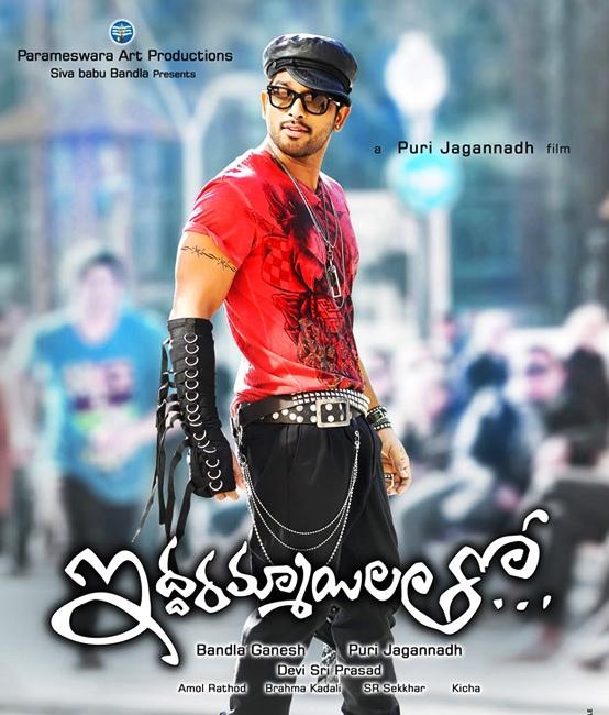 A Telugu Movies Mp3 Songs: Iddarammayilatho (2013) Telugu Mp3 Songs Download