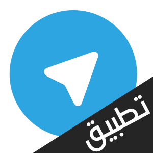 تحميل برنامج تيليجرام Download Telegram 2017