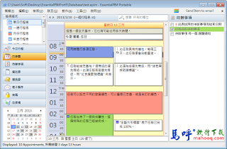 桌面行事曆軟體、備忘錄軟體、排程管理軟體下載