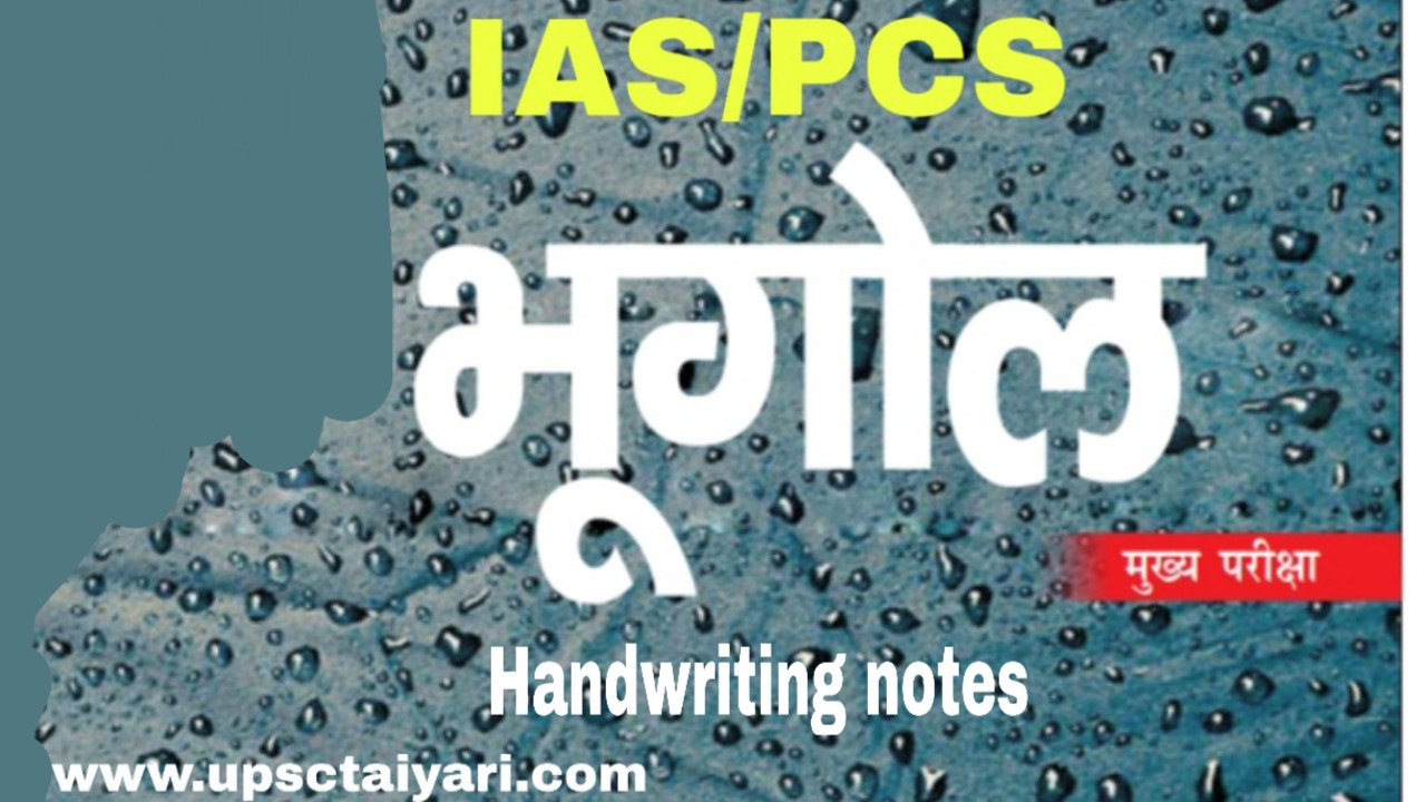 Indian Geography HandWritten Notes In Hindi PDF Download करे