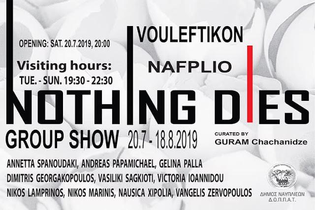 """Εγκαίνια έκθεσης στο Ναύπλιο: """"Nothing Dies¨"""