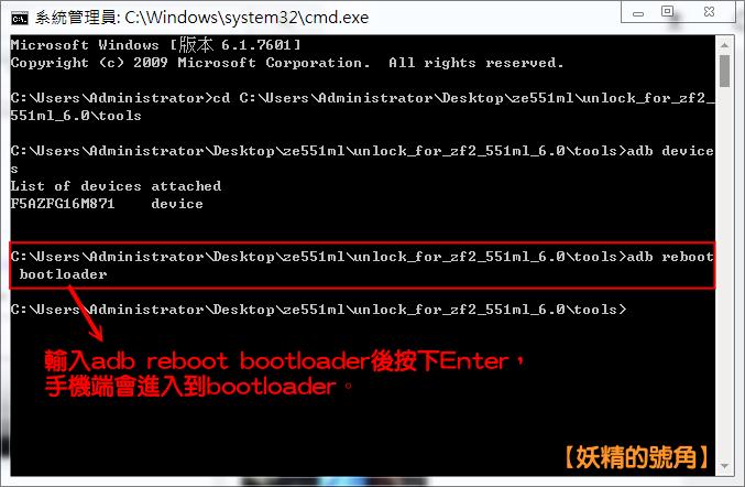 Image%2B011 - 【圖文教學】Asus ZE551ML/ZE550ML Android 6.0 Root 懶人包,簡單風險低!