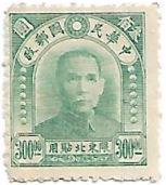 Selo Dr. Sun Yat-sen