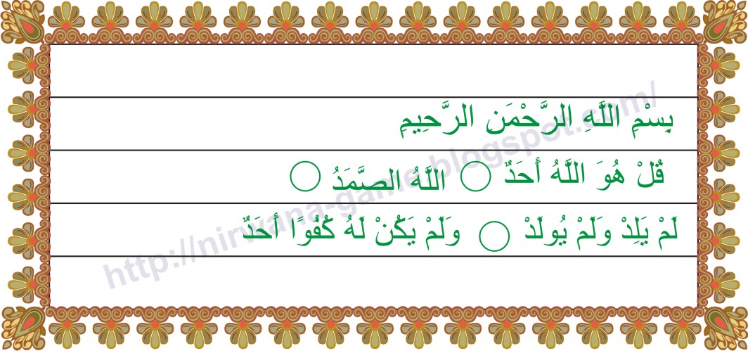 Vector Surat Al Ikhlas