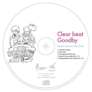 Koutei Camera Girl Zwei – Clear beat Goodby (2017) [CD] [FLAC]