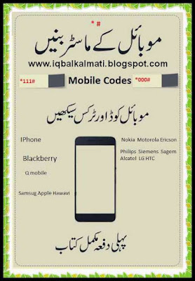 Mobile Phones Secret Code