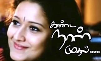 Kanda Naal Mudhal songs | Pani Thulli Video Song | Shreya ghoshal songs | Yuvan shankar Raja songs