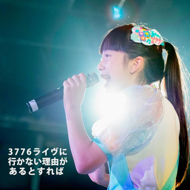 [Single] 3776 – 僕だけのハッピーエンド (2016.06.15/MP3/RAR)