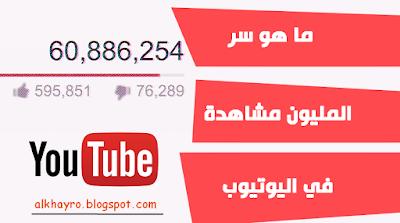 كيفية الحصول على ملايين المشاهدات للفيديو على اليوتيوب youtube