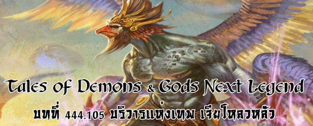 http://readtdg2.blogspot.com/2017/02/tales-of-demons-gods-next-legend-444105.html
