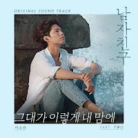 Download Lagu MP3 Video Drama Sub Indo Lyrics Lee So Ra – Into My Heart (그대가 이렇게 내 맘에) [Encounter OST]
