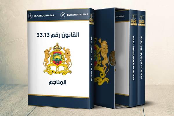 القانون رقم 33.13 المتعلق بالمناجم PDF