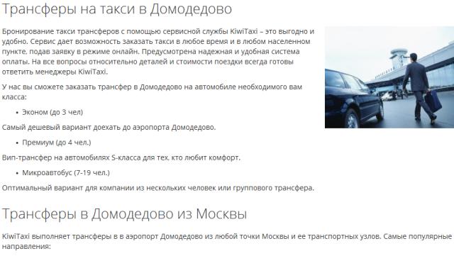 Трансферы на такси в Домодедово