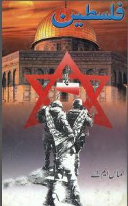Falasteen Pdf Urdu Novel by Almas MA Free Download