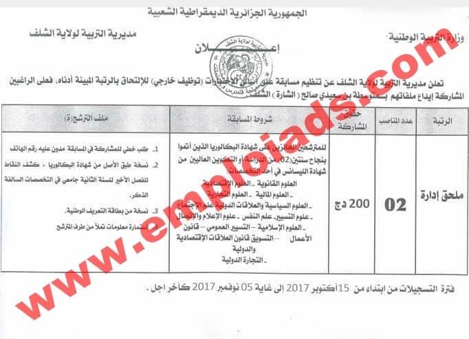 إعلان مسابقات توظيف بمديرية التربية ولاية الشلف اكتوبر 2017