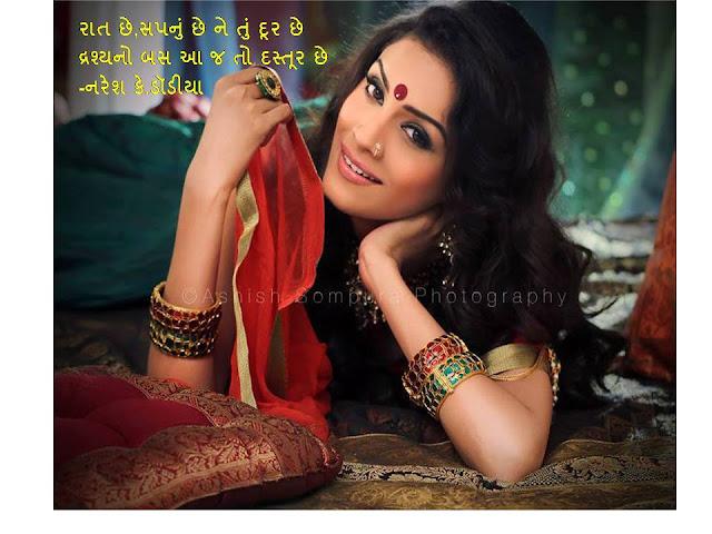 Raat Che,Sapnu Che Sher By Naresh K. Dodia