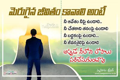 inspiring-telugu-quotes-messages-sayings-by-nallamothu-sridhar-dailyteluguquotes