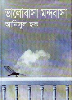Valobasha Mondo basha By Anisul Haque
