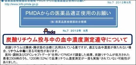 http://www.info.pmda.go.jp/iyaku_info/file/tekisei_pmda_07.pdf
