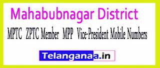 Gadwal Mandal MPTC | ZPTC Member | MPP | Vice-President Mobile Numbers Mahabubnagar District in Telangana State