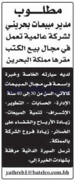 وظائف شاغرة فى شركة عالمية البحرين الثلاثاء 05-09-2017 %25D8%25A7%25D8%25AE%25D8%25A8%25D8%25A7%25D8%25B1%2B%25D8%25A7%25D9%2584%25D8%25AE%25D9%2584%25D9%258A%25D8%25AC