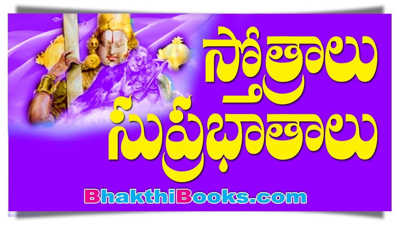 Stotralu Suprabatalu bhakti books telugu, telugu bhakti pustakalu pdf, best telugu spiritual books, telugu bhakti pustakalu pdf, Bhakti, 3500 free telugu bhakti books,telugu devotional books online,telugu bhakti sites,   bhakthi online telugu | MohanBooks | BhakthiBooks | GRANTHANIDHI | MOHANPUBLICATIONS | bhaktipustakalu