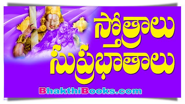 Stotralu Suprabatalu | MohanBooks | BhakthiBooks | GRANTHANIDHI | MOHANPUBLICATIONS | bhaktipustakalu