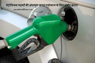पेट्रोलियम पदार्थों की अंधाधुंध खपत पर्यावरण के लिए गंभीर खतरा
