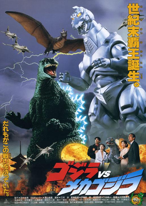 Mechagodzilla 2012 Japanese Movie ...
