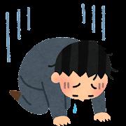 挫折のイラスト