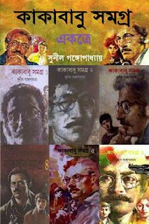 Kakababu Samagra (All 7 Volumes) by Sunil Gangopadhyay