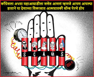 bjp, congress, narendra modi, rahul gandhi,