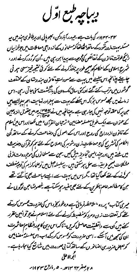 parda book by maududi pdf