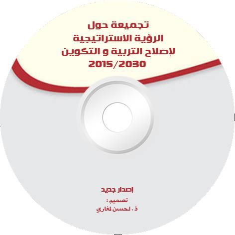 تجميعة الرؤية الاستراتيجية لإصلاح التربية والتكوين 2015/2030 نسخة منقحة
