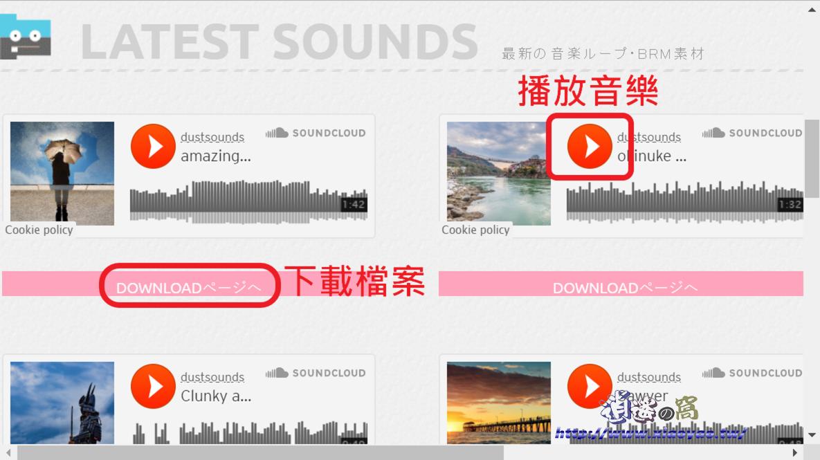 DUST SOUNDS 日本免費音樂素材網站