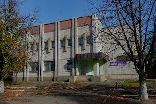 Васильковка. Ул. Партизанская. Административное здание