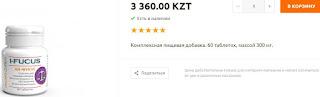 i-Fucus price tenge (Ай-Фукус Цена 3360 тенге).jpg
