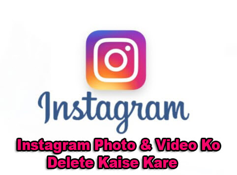 instagram-photo-video-delete-kaise-kare