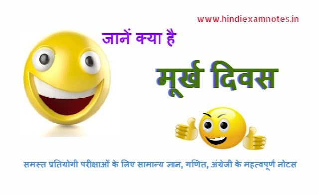 Know What April Fool Day in  Hindi