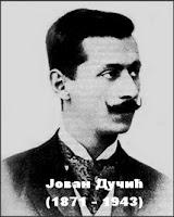 Јован Дучић | ДОСАДА