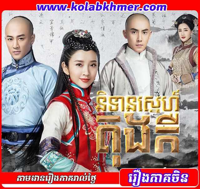 Nitean Sne Tong Ker