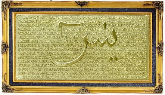 Surah Yaseen Mp3 and PDF With Urdu Translation
