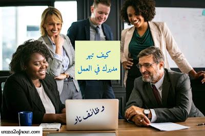 كيف تبهر مديرك في العمل 2018 | وظائف ناو